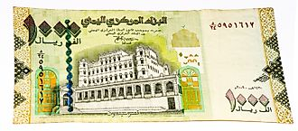 What Is the Currency of Yemen?
