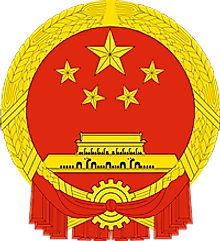 National Coat of Arms of The People's Republic of China