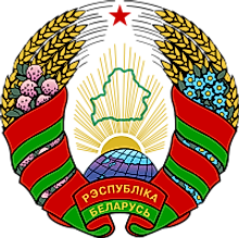 The National Coat of Arms of Belarus
