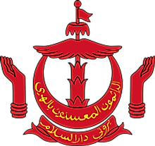 The National Coat of Arms of Brunei Darussalam