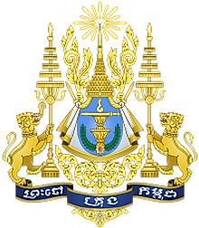 National Coat of Arms of Cambodia