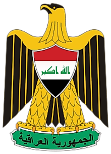 National Coat of Arms of Iraq