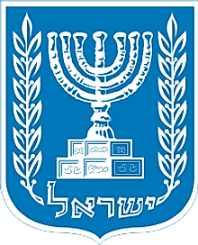 National Coat of Arms of Israel