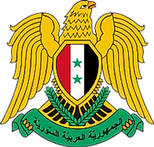 The National Coat of Arms of Syrian Arab Republic