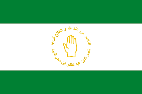 The flag of the Emirate of Mascara, concepted by Emir Abd el-Kader (1832 to 1848)