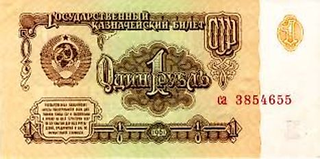 Soviet 1 ruble Banknote