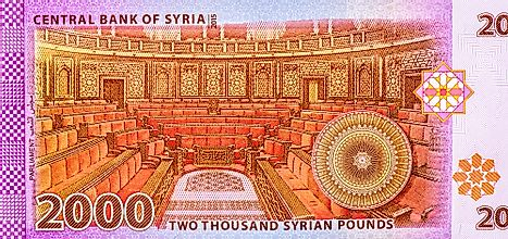 Syrian 2000 pounds Banknote