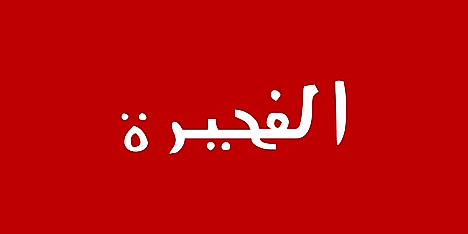 Flag of Fujairah
