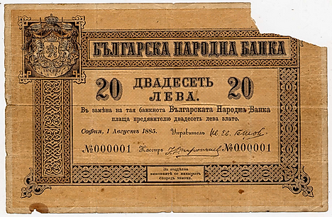 The first Bulgarian banknote, 1885.
