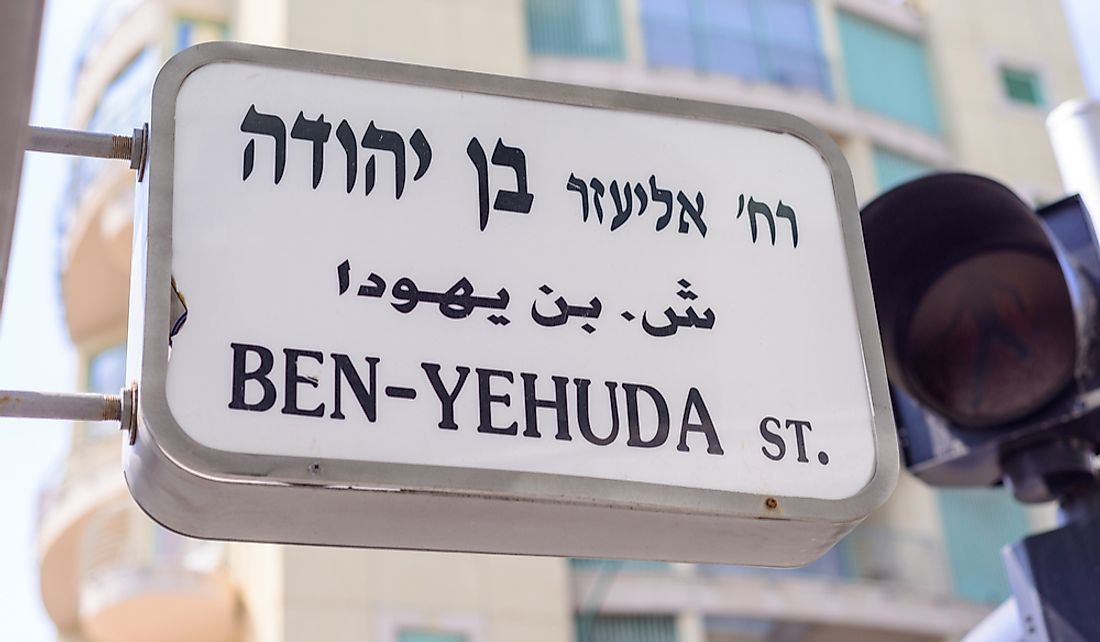Street sign written in Hebrew, Arabic, and English in Tel Aviv, Israel.