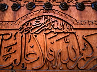 Carving in Doors of Old High Court Building, Now Heritage Centre Manama, Al Manamah, Bahrain
