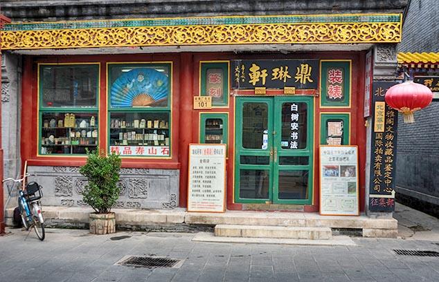 colorful shop beijing